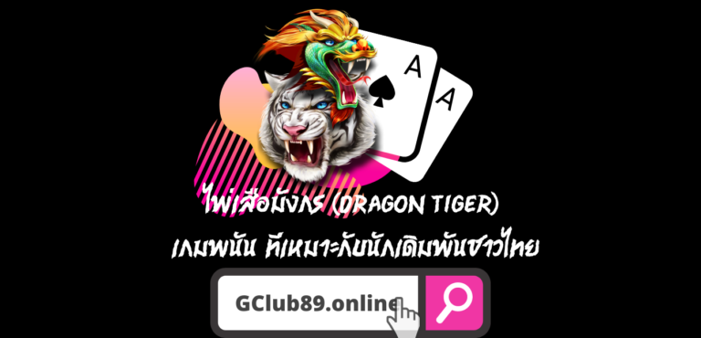 ไพ่เสือมังกร (Dragon Tiger) เกมพนัน ที่เหมาะกับนักเดิมพันชาวไทย (Dragon Tiger,The Best Game for Gambler )