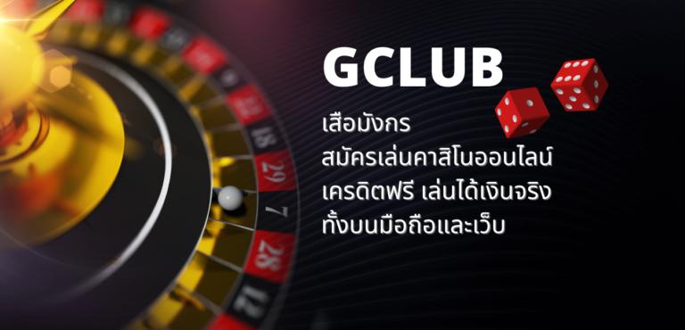 GCLUB เสือมังกร สมัครเล่นคาสิโนออนไลน์ เครดิตฟรี เล่นได้เงินจริง ทั้งบนมือถือและเว็บ